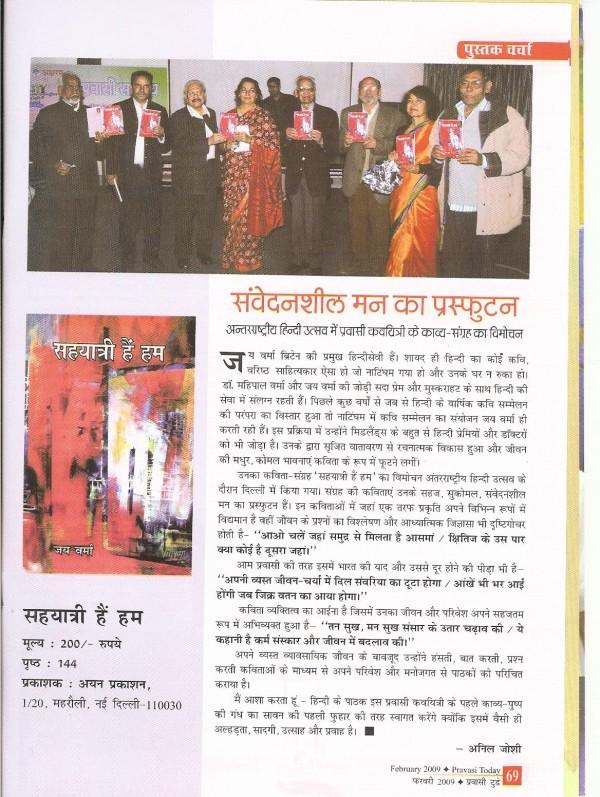Jai Book Shahyatri Hain Hum