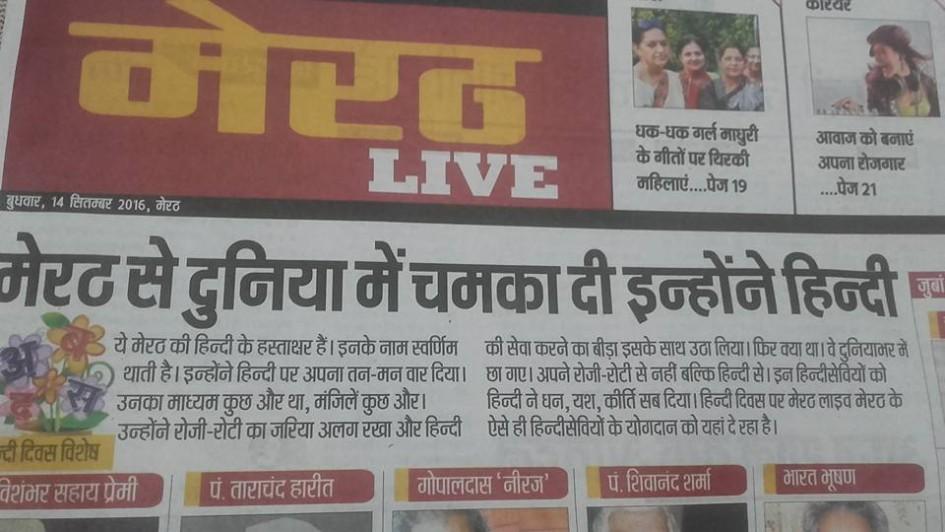 Newspaper cutting, Meerut 2016