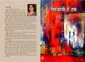 Sahyatri book coveri[1]