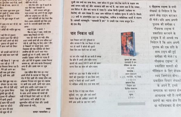 Published poem in G Gaur
